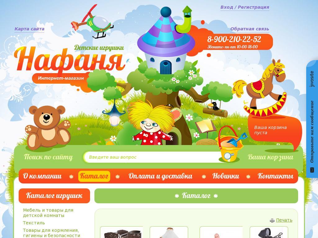 логотип nafanya-asb.ru