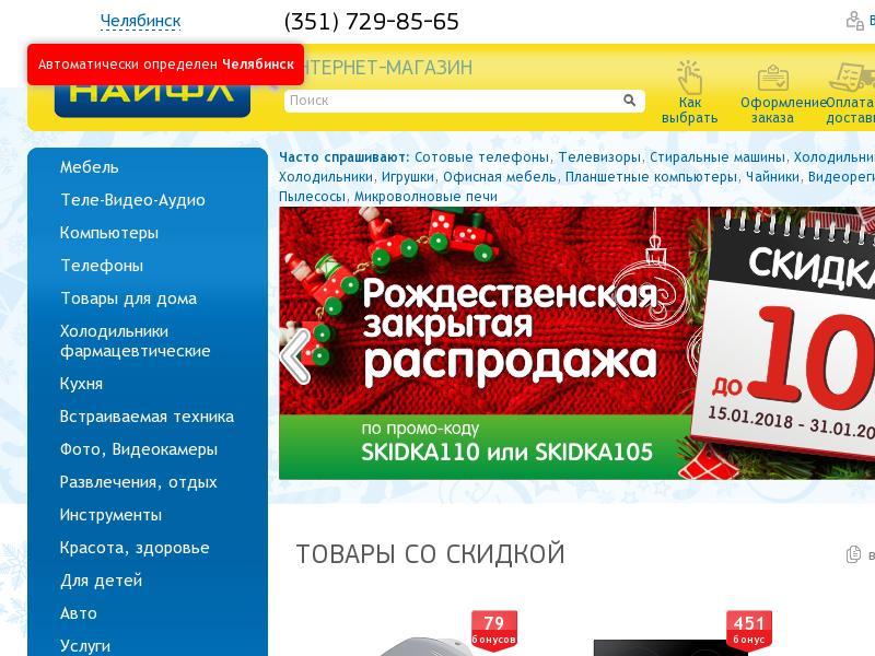 логотип naifl.ru