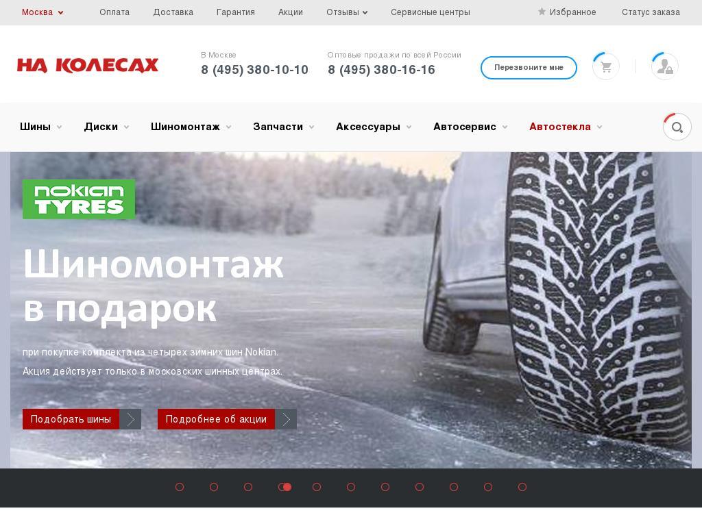 Скриншот интернет-магазина nakolesah.ru