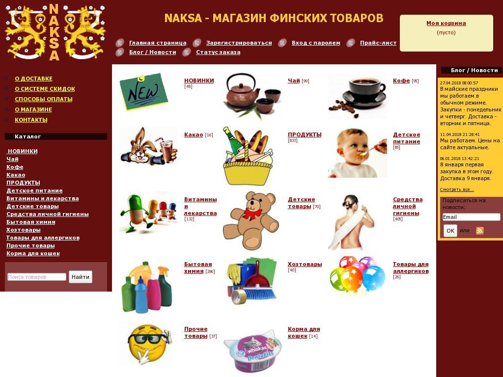 логотип naksa.ru