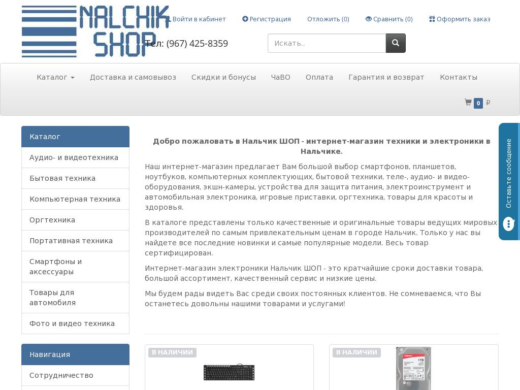 Скриншот интернет-магазина nalchik.shop