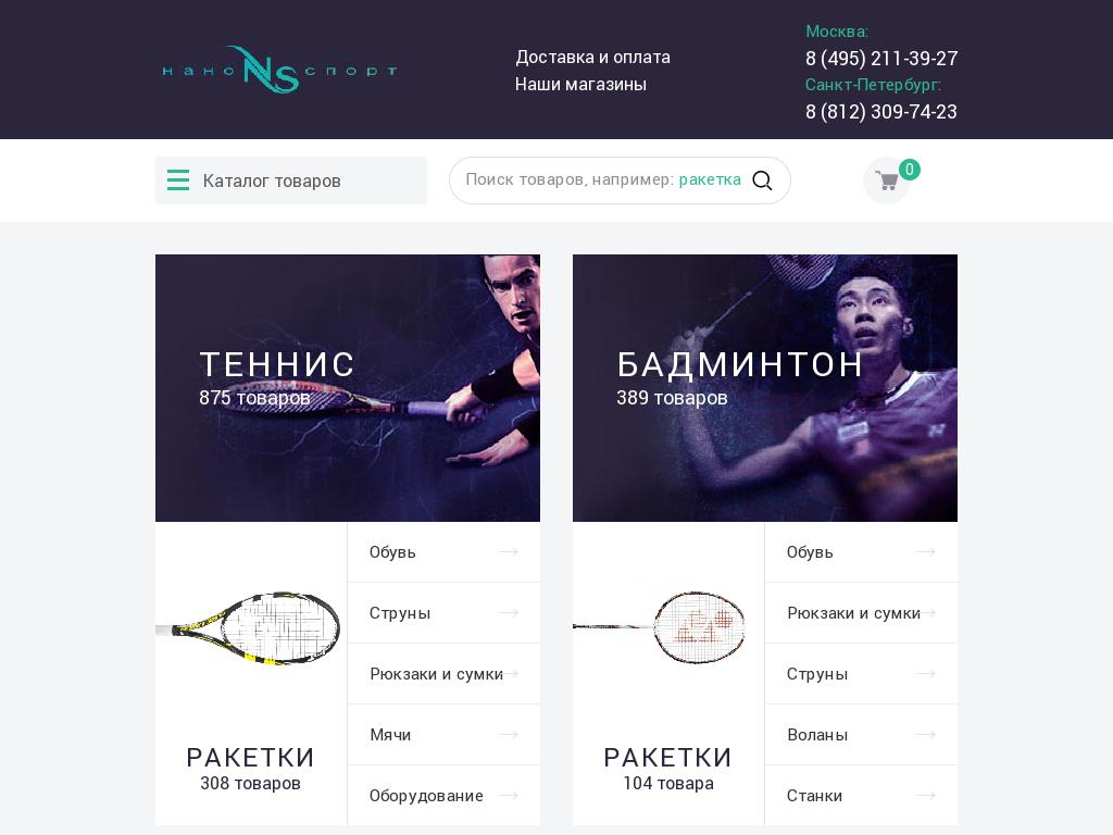 логотип nano-sport.ru