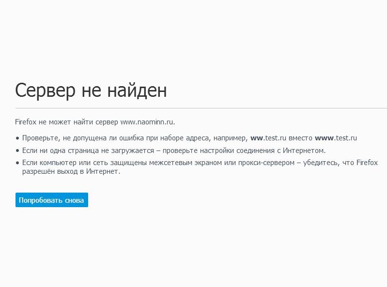 отзывы о naominn.ru