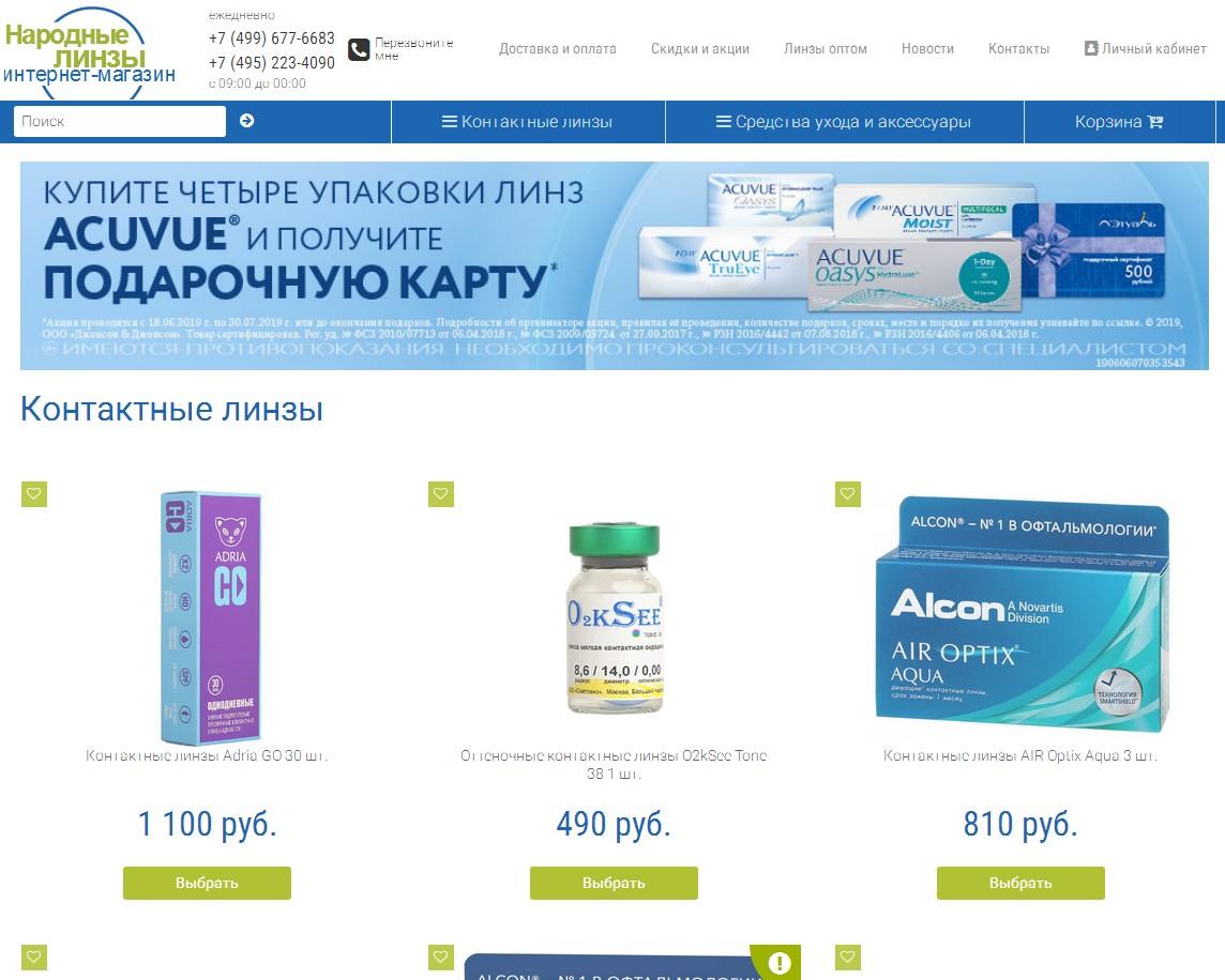 отзывы о narodlinza.ru