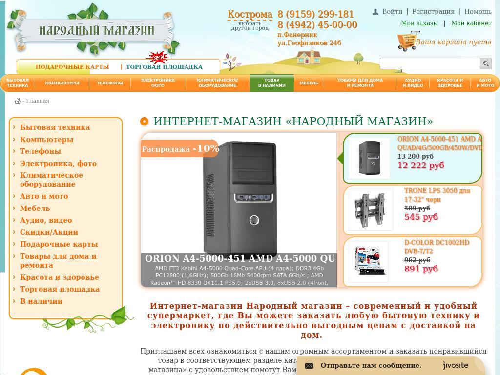 логотип narodnymagazin.ru