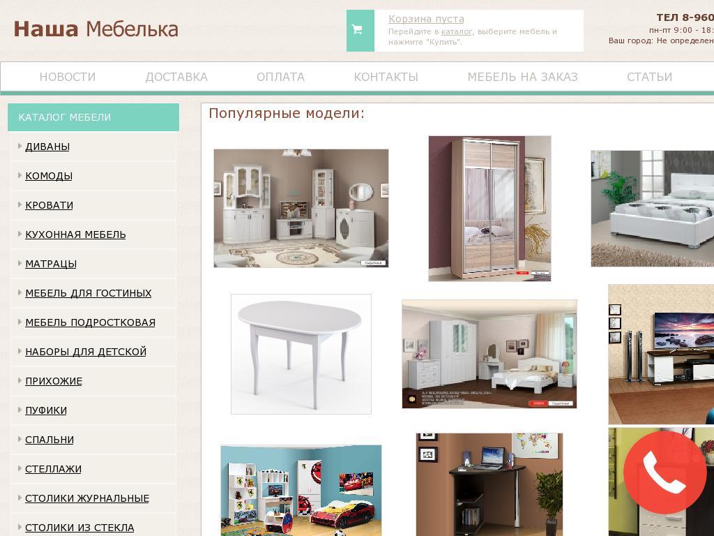 Скриншот интернет-магазина nasha-mebelka.ru