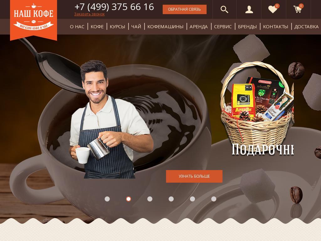 логотип nashcoffee.ru