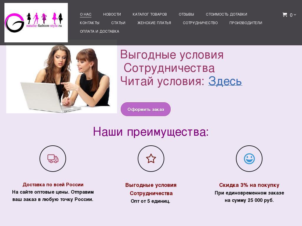 логотип natalie-fashion-style.ru