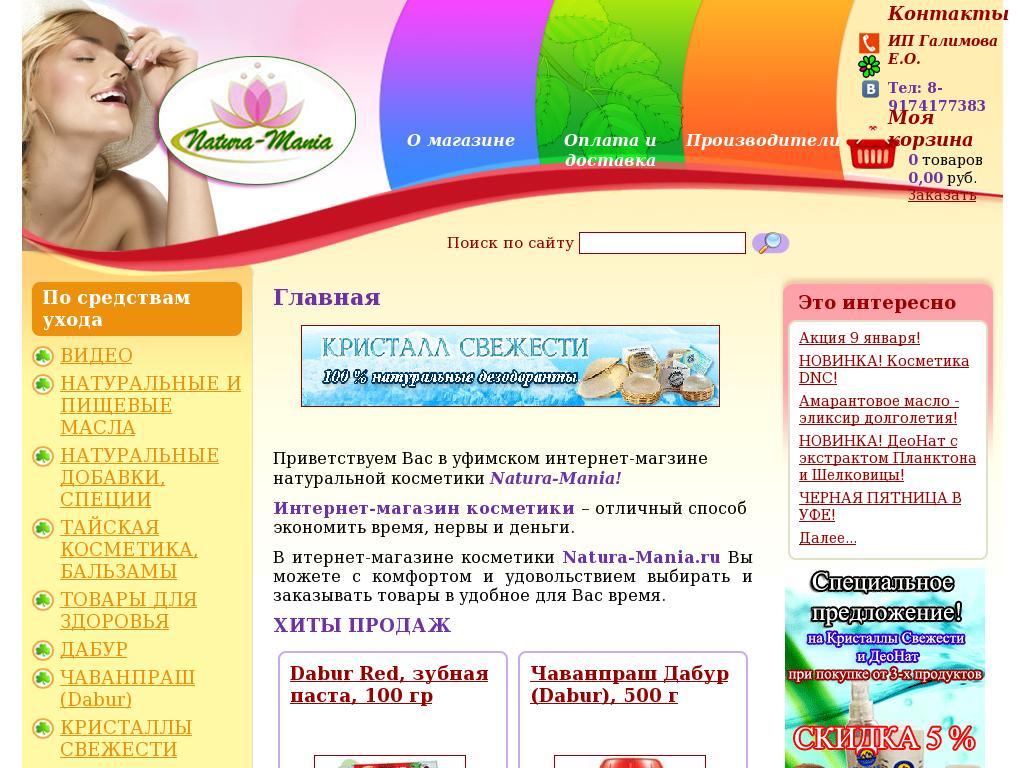 Натура Мания Интернет Магазин Уфа Каталог
