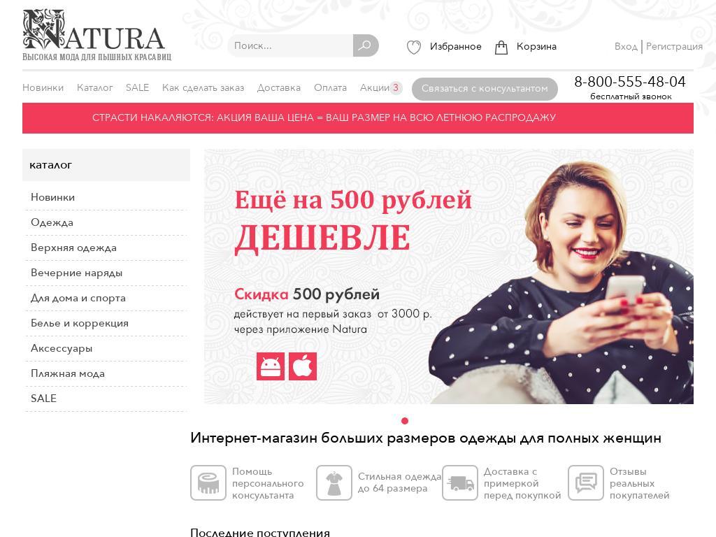 8e08c23b8ff Naturaxl.ru - женская одежда больших размеров (регион  Санкт-Петербург)