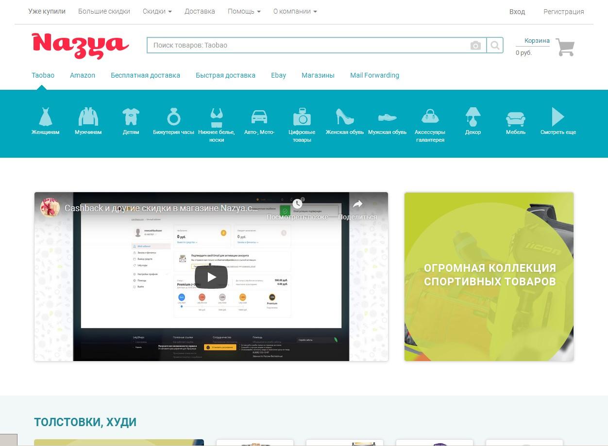 логотип nazya.com