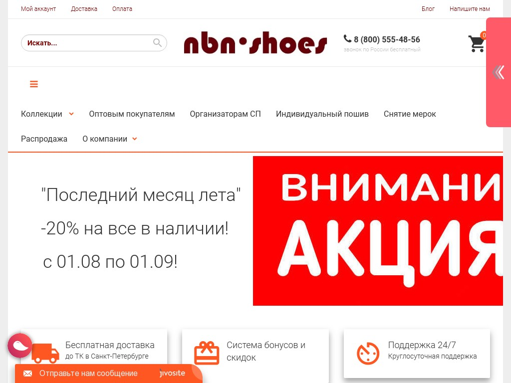 логотип nbn-shoes.ru