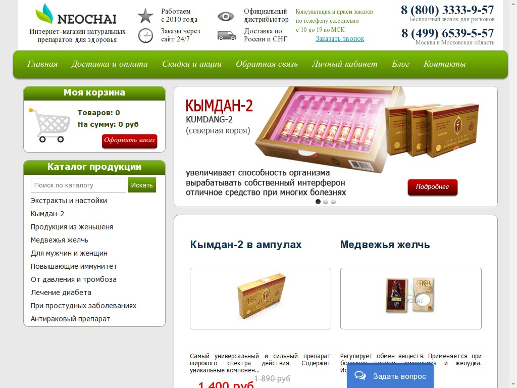 отзывы о neochai.ru