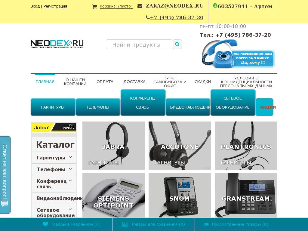 логотип neodex.ru