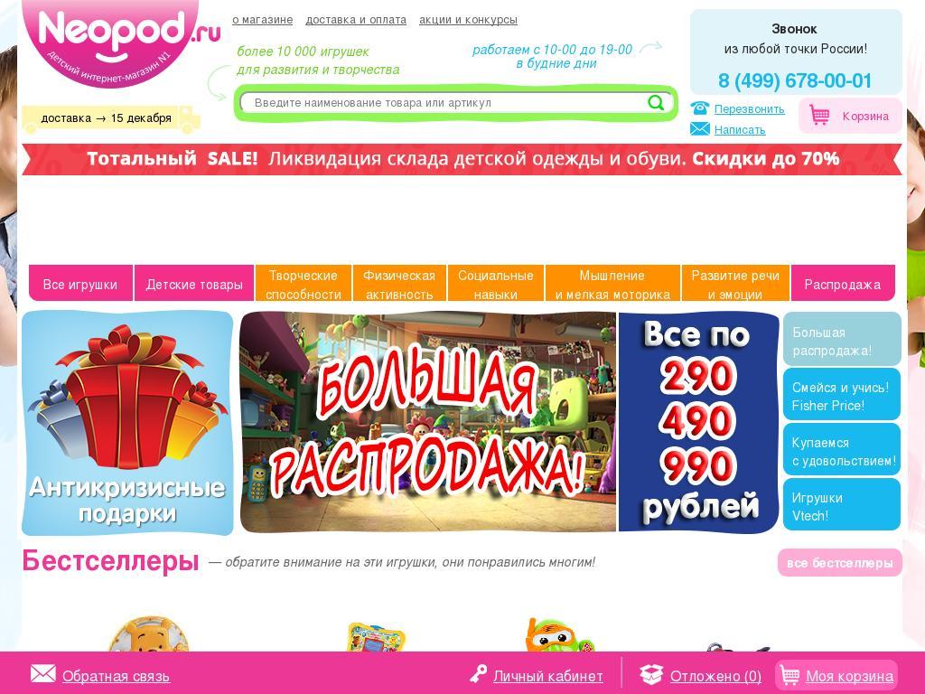 отзывы о neopod.ru