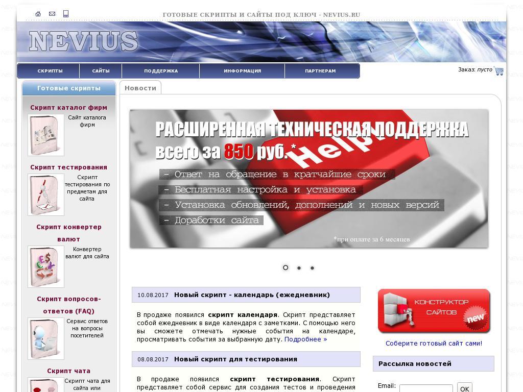 логотип nevius.ru
