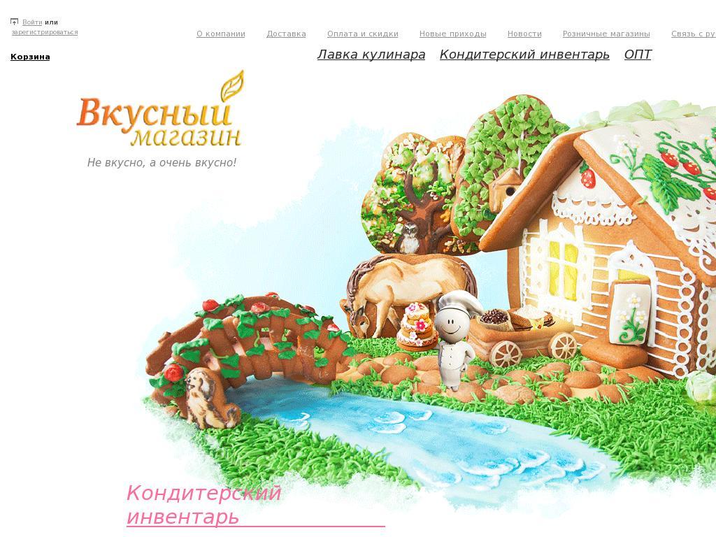 логотип nevkusno.ru