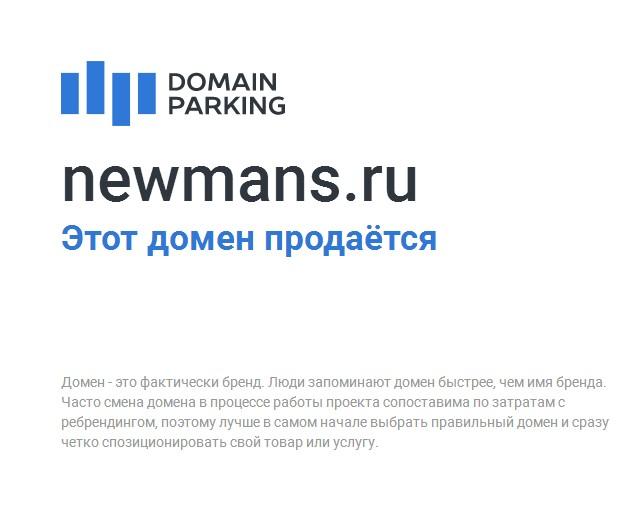 отзывы о newmans.ru