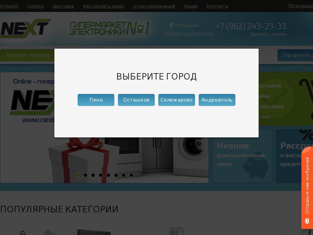логотип next69.ru