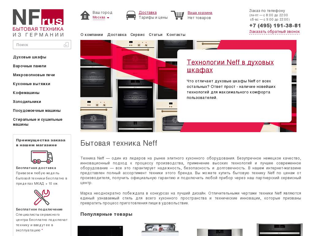логотип nf-rus.ru