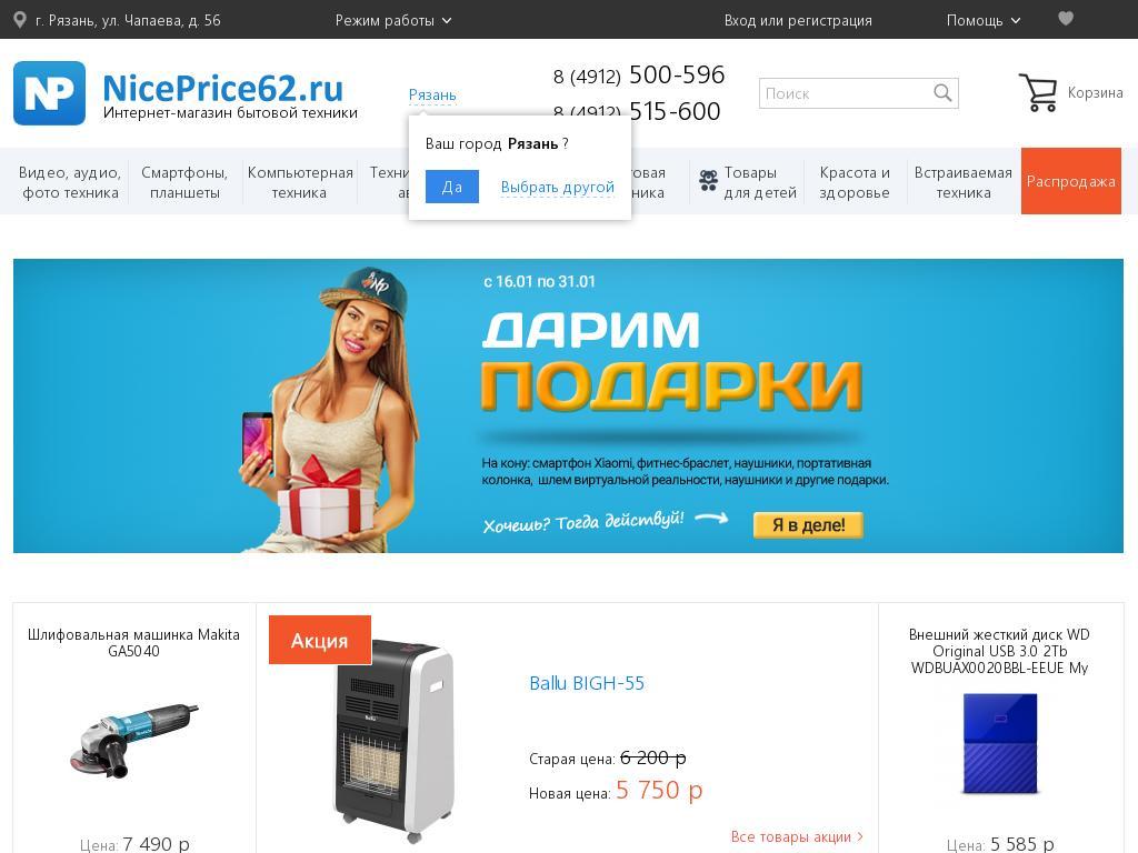 Nice price 62 ru рязань отзывы акция кэшбэк кэшбеков мир