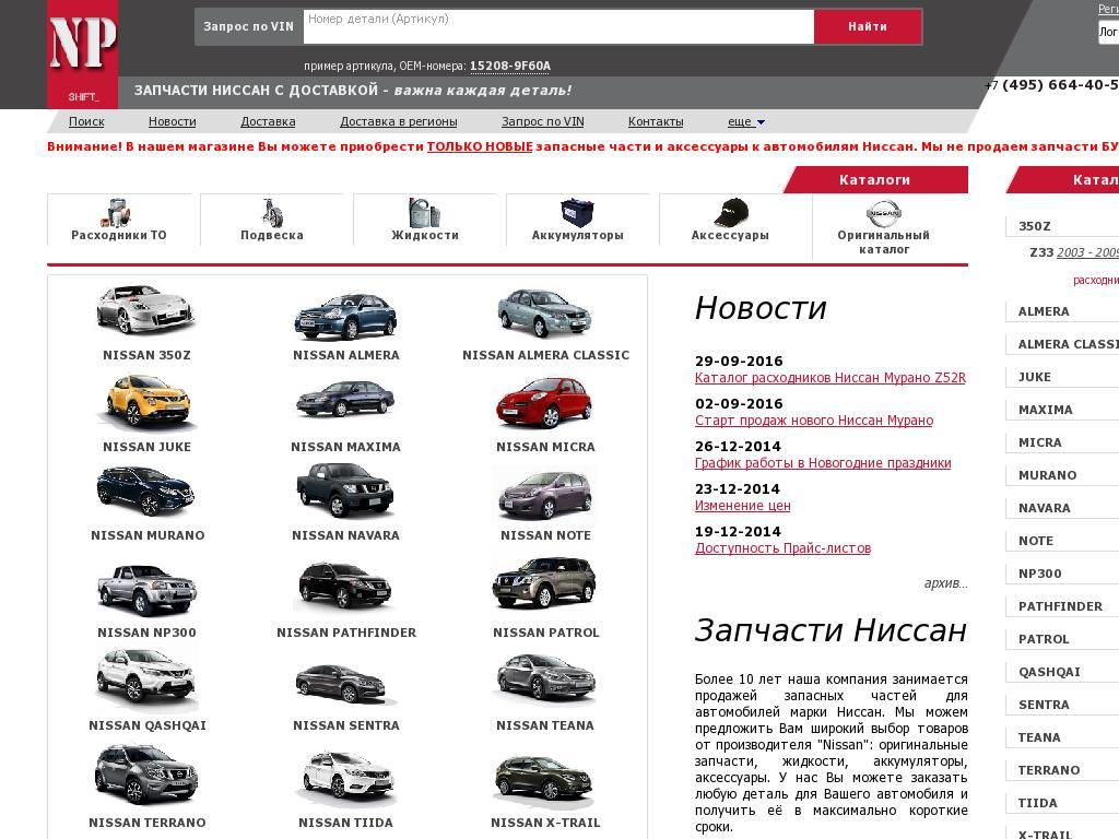 логотип nissan-part.ru