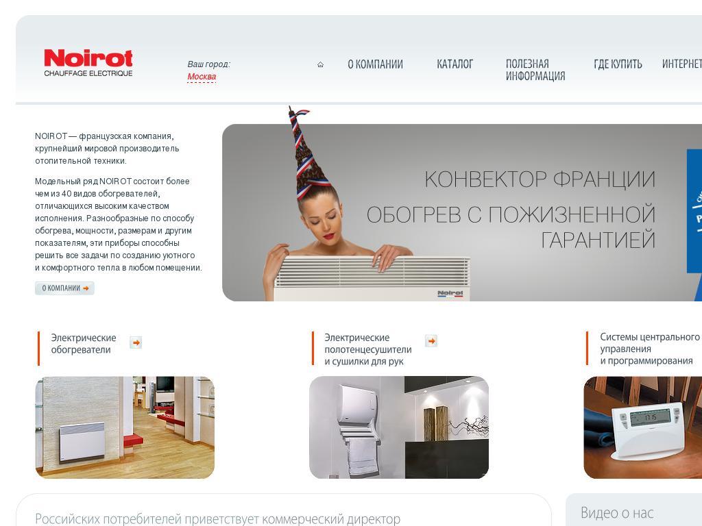 логотип noirot.ru