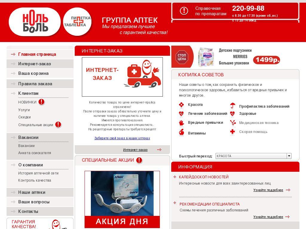 логотип nol-bol.ru
