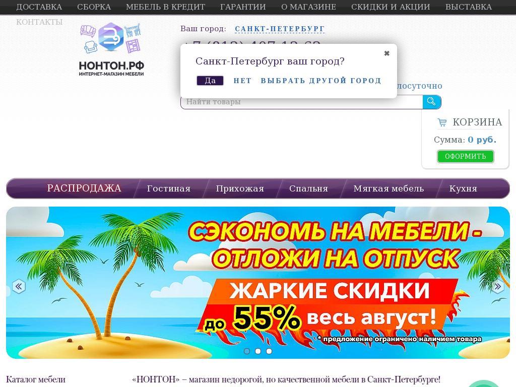 Скриншот интернет-магазина nonton.ru
