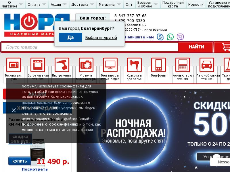 Скриншот интернет-магазина nord24.ru