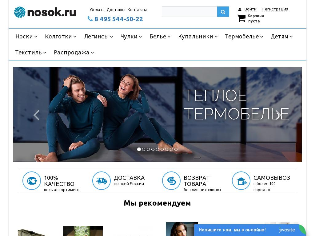 логотип nosok.ru