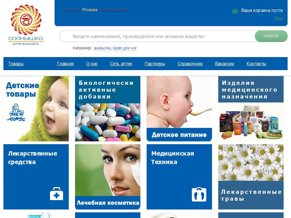 логотип nsb.aptekasol.ru