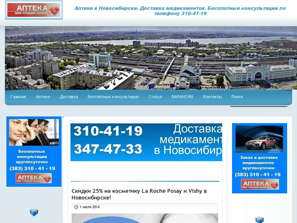 отзывы о nsk-apteka.ru