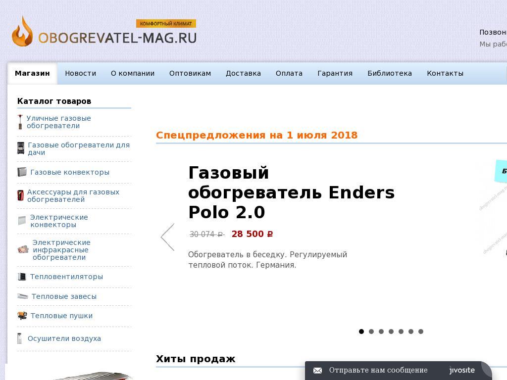 логотип obogrevatel-mag.ru