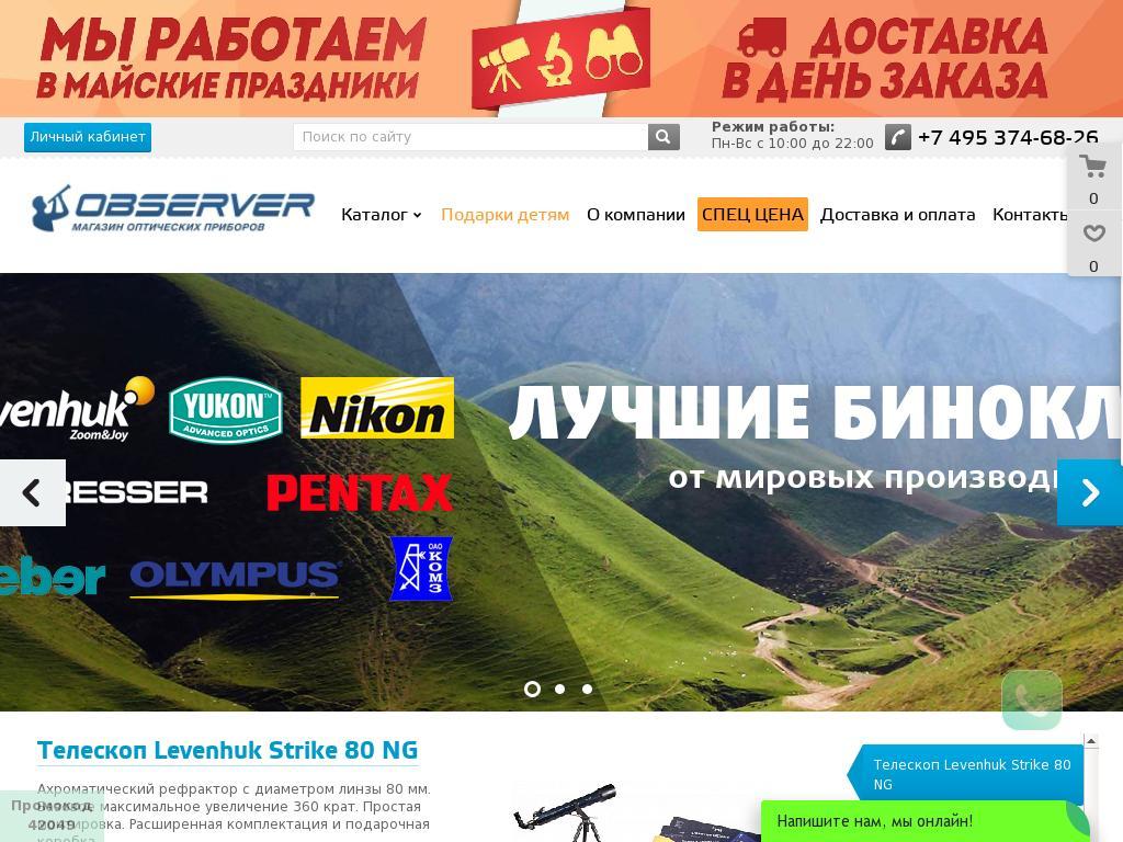 логотип observer-msk.ru