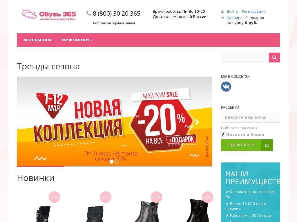 логотип obuv365.ru