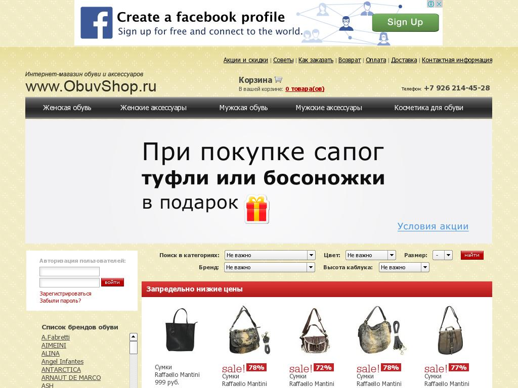 логотип obuvshop.ru
