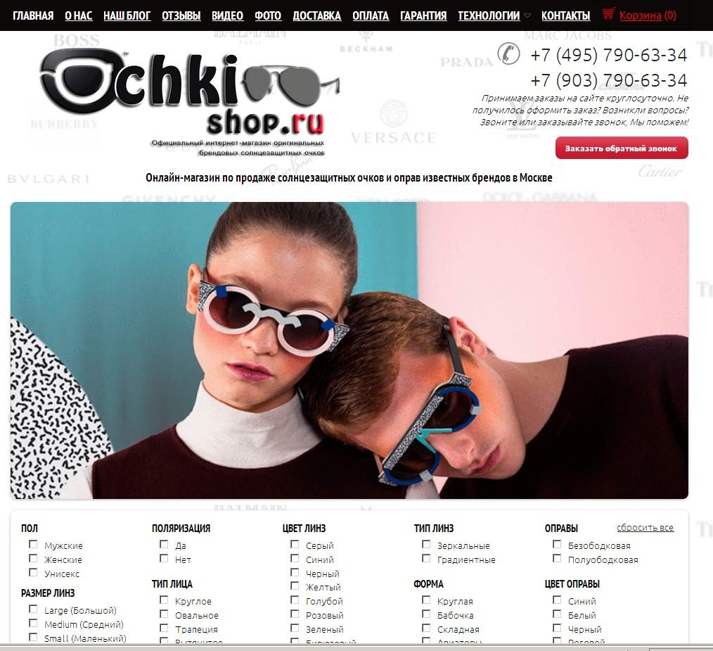 отзывы о ochki-shop.ru