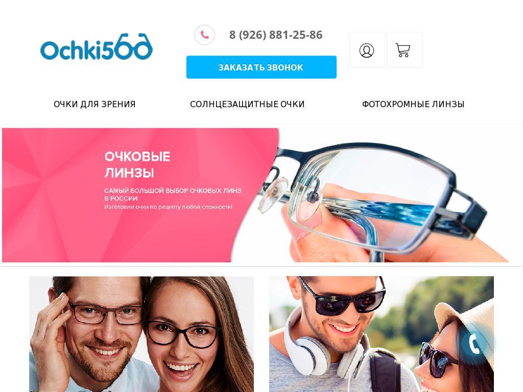 логотип ochki500.ru