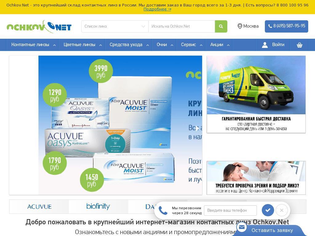 логотип ochkov.net