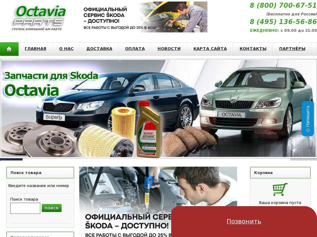 логотип octavia-parts.ru