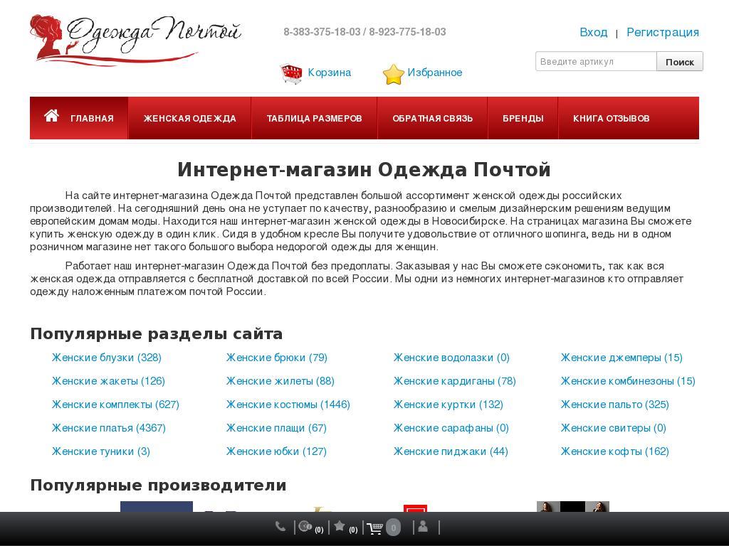 логотип odezhda-pochtoi.ru
