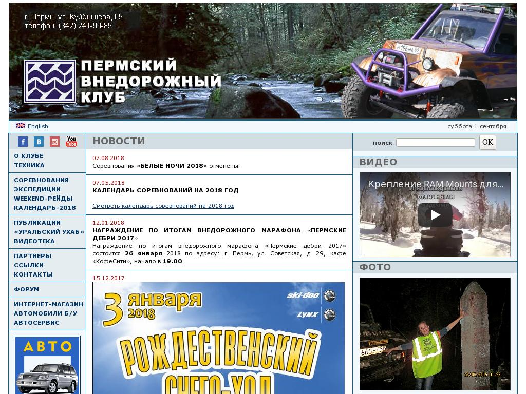 логотип off-road.perm.ru