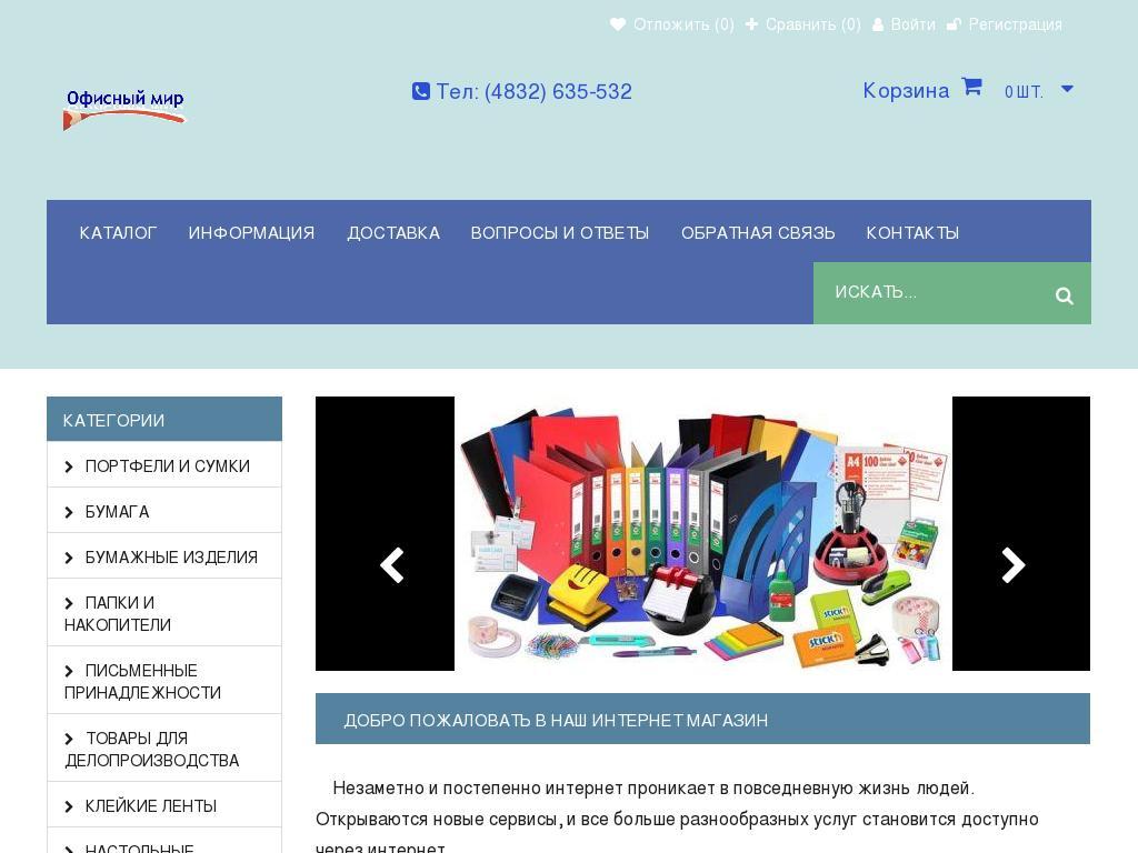 логотип office32.ru