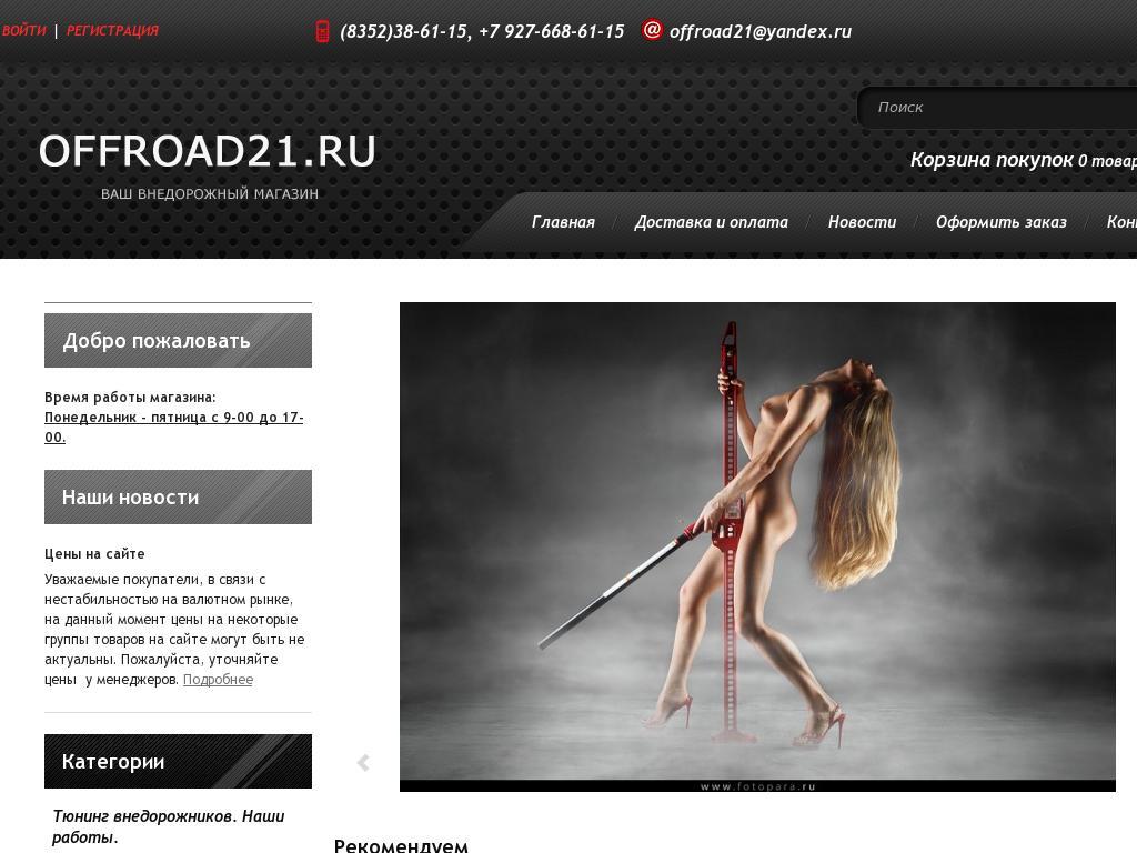 логотип offroad21.ru