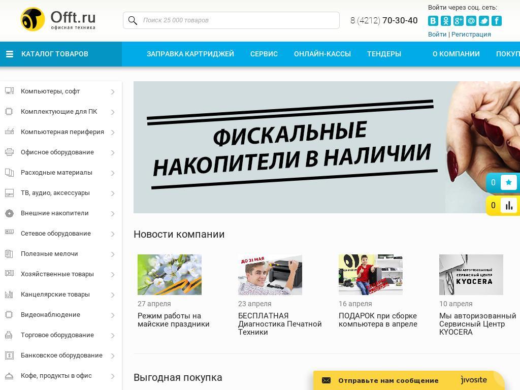 логотип offt.ru