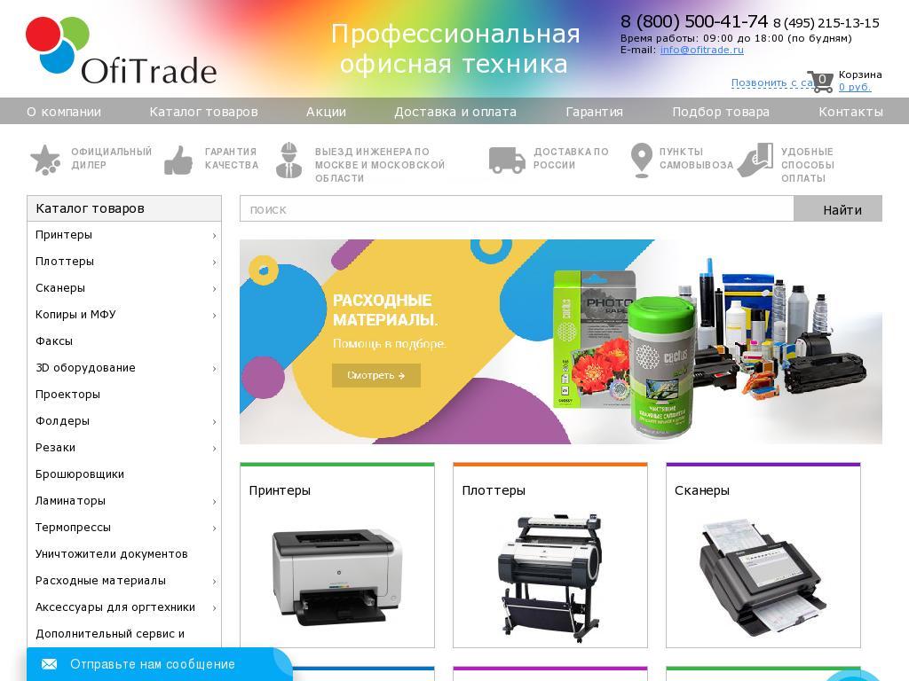 логотип ofitrade.ru