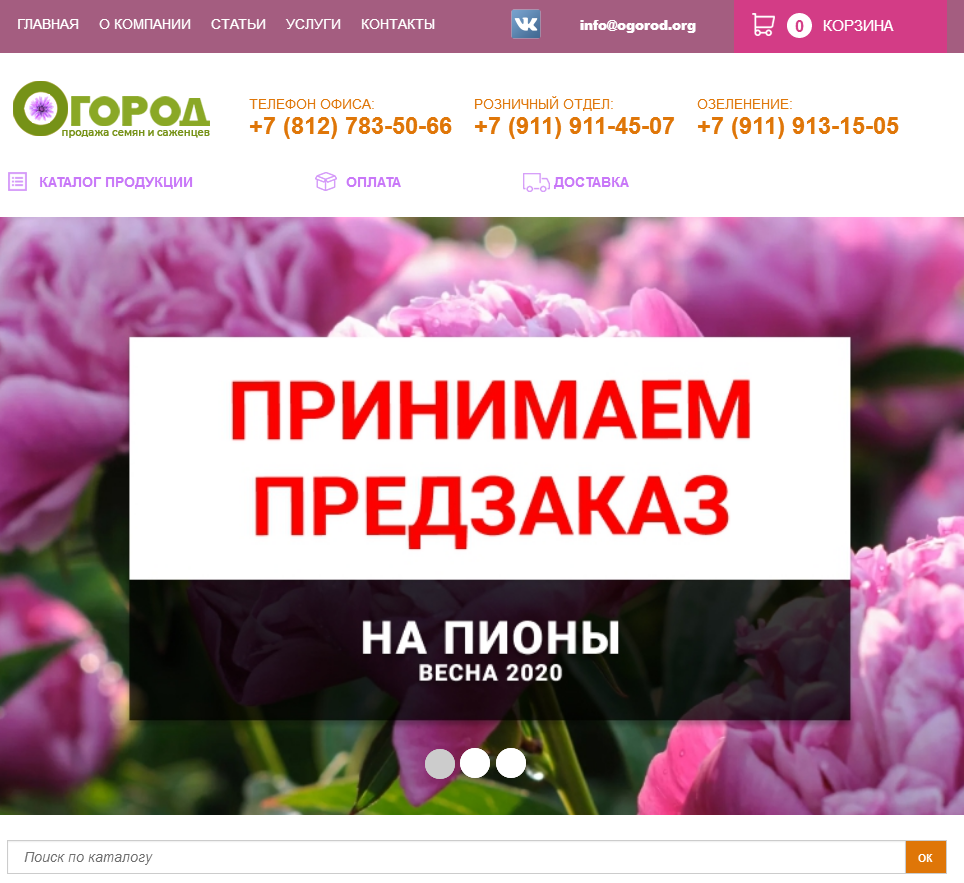 логотип ogorod.org