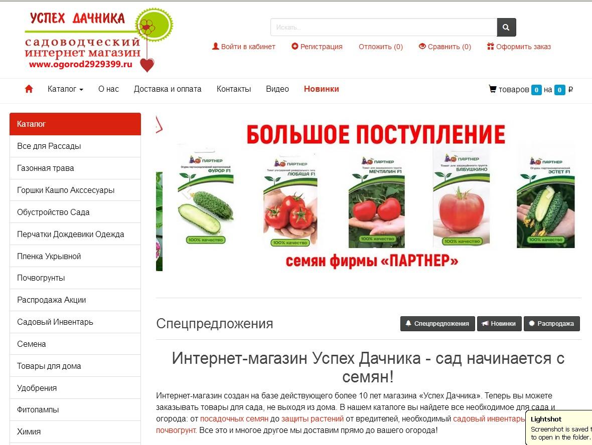 логотип ogorod2929399.ru