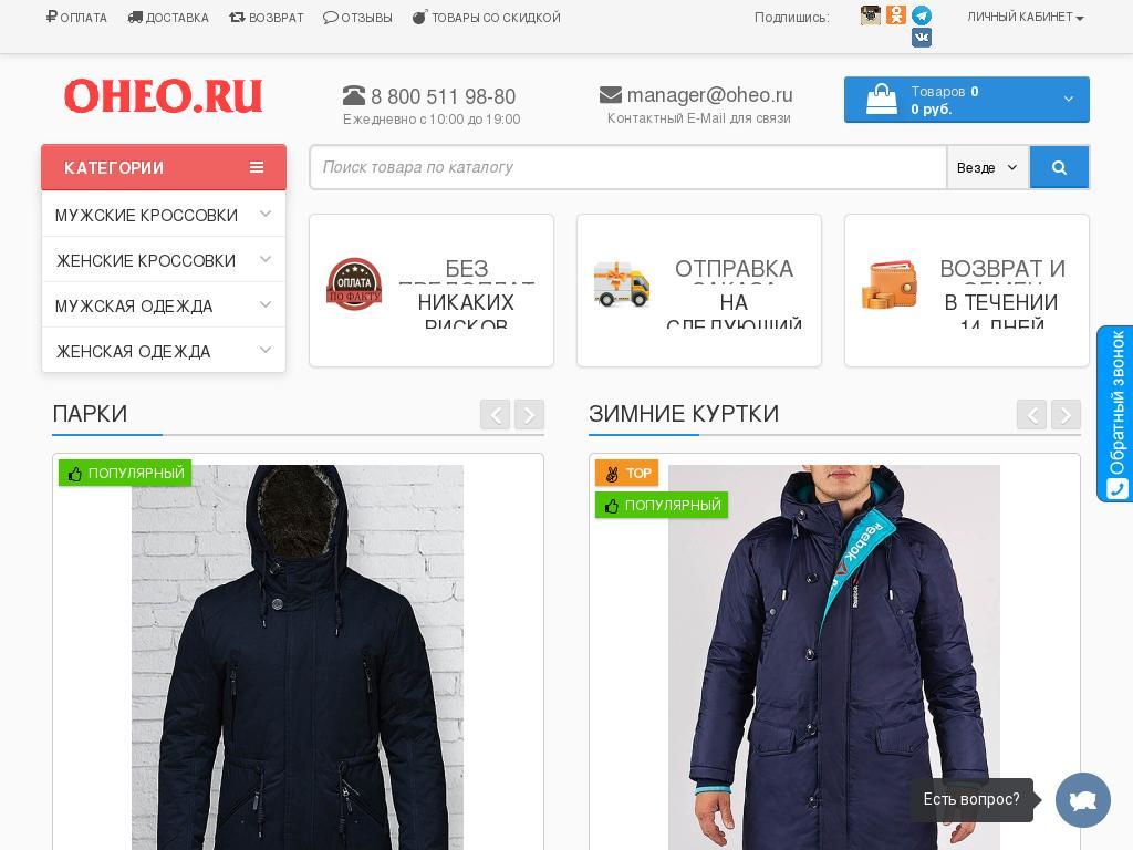 логотип oheo.ru
